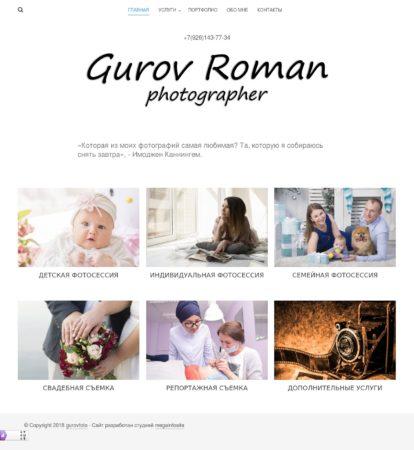 Интернет сайт «Фотограф»