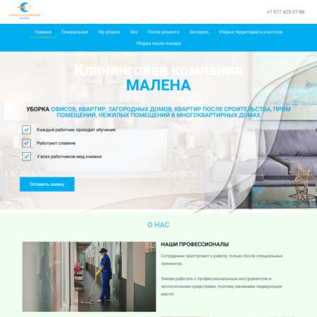 Интернет сайт «Клининговая компания»