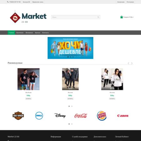Интернет магазин «Одежда»